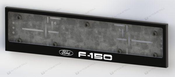 рамка под номера FORD F150