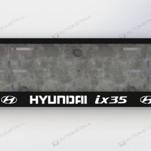 рамка под номера HYUNDAI IX35