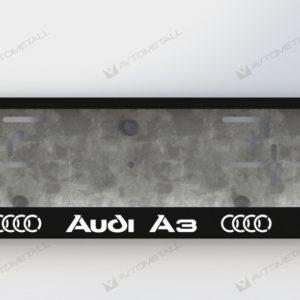 рамка под номера AUDI A3