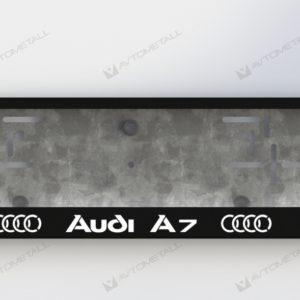рамка под номера AUDI A7