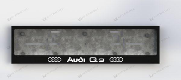 рамка под номера AUDI Q3