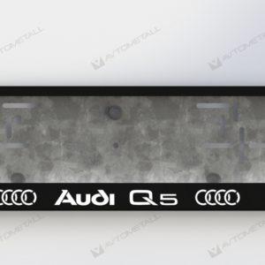 рамка под номера AUDI Q5
