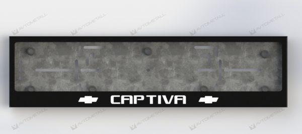 рамка под номера CHEVROLET CAPTIVA