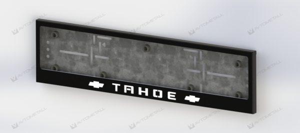 рамка под номера CHEVROLET TAHOE