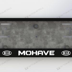 рамка под номера KIA MOHAVE