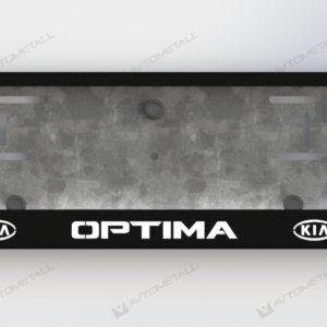 рамка под номера KIA OPTIMA