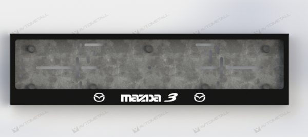 рамка под номера MAZDA 3 V1