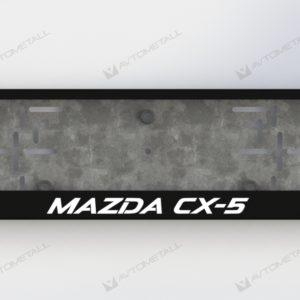 рамка под номера MAZDA CX5