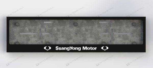 рамка под номера SSANGYONG V1