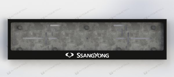 рамка под номера SSANGYONG V2