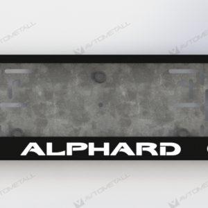 рамка под номера TOYOTA ALPHARD
