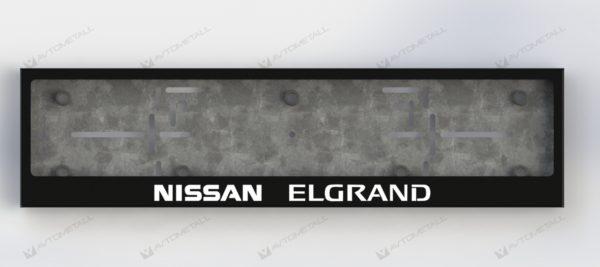 рамка под номера NISSAN ELGRAND