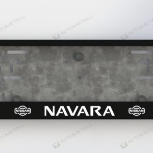 рамка под номера NISSAN NAVARA