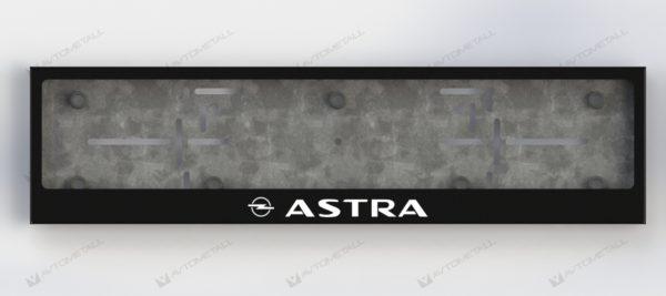 рамка под номера OPEL ASTRA