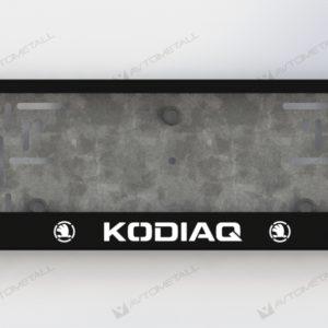 рамка под номера SKODA KODIAQ